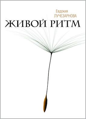"Программа ""РИТМ ВОЗВРАТА"""