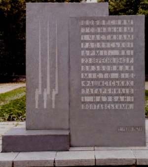 Пам'ятник визволителям