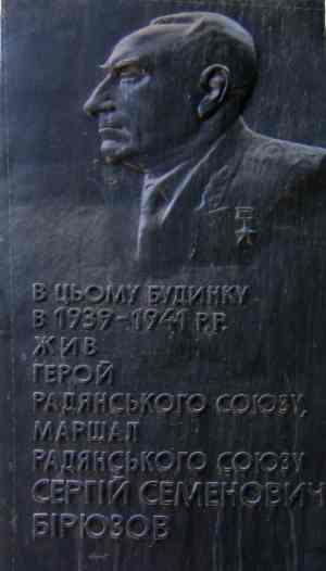 Пам'ятник С.С.Бірюзову