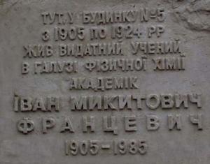 Меморіальна дошка на честь І.М. Францевича