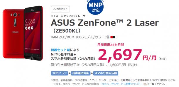 NifMo、Zenfone 2