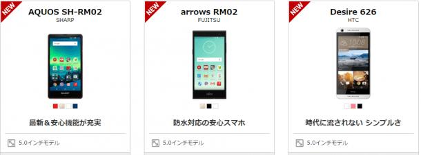 楽天モバイルのスマホセット販売機種詳細