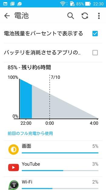 動画を見続けた時、1時間で減るバッテリーの量が分かる画面