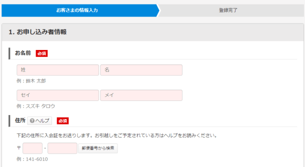 WiMAX2+購入者情報を記入する