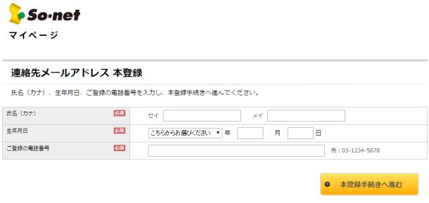 メールアドレス本登録記入画面