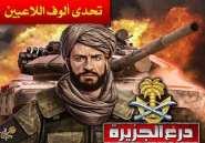 العاب فلاش , العاب قتالية , لعبة درع الجزيرة 2015 , موضوع العاب فلاش 13-3-2015