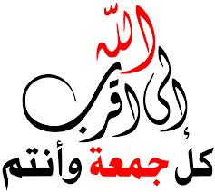 صور جمعة مباركة, فضل يوم الجمعة, رسائل إسلامية بمناسبة يوم الجمعة اناشيد images