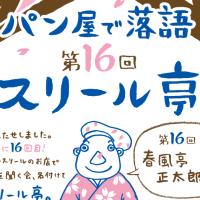 【参加者募集】パン屋で落語「第16回スリール亭」4月14日19時開演!