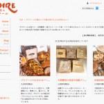 大阪千林大宮の「パン屋のグロワール」通販サイトを制作しました