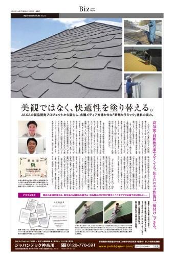 日経新聞1