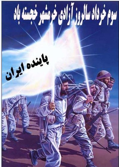 Azadi_Khorramshahr_1