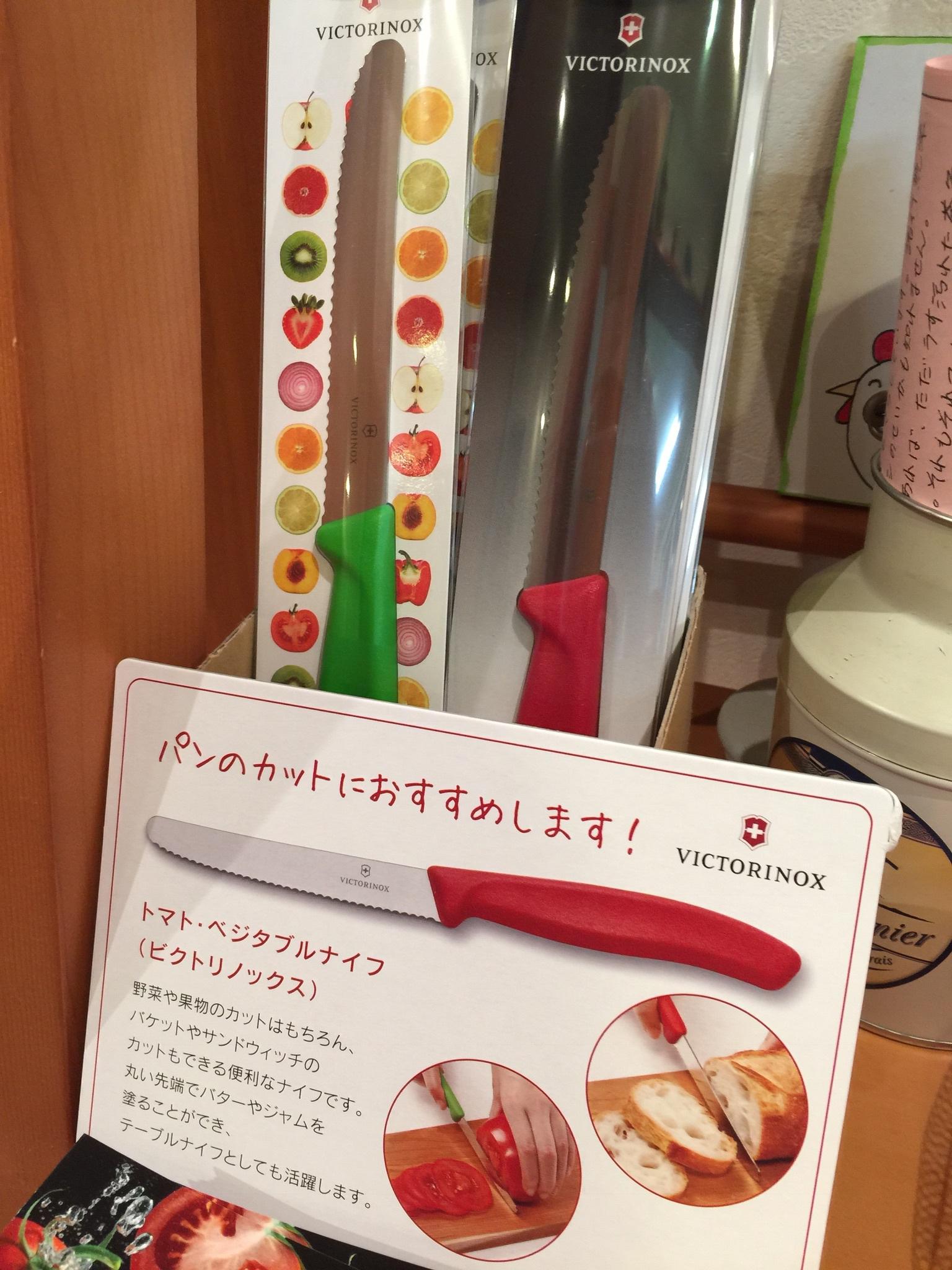 ビクトリノックス トマトベジタブルナイフ