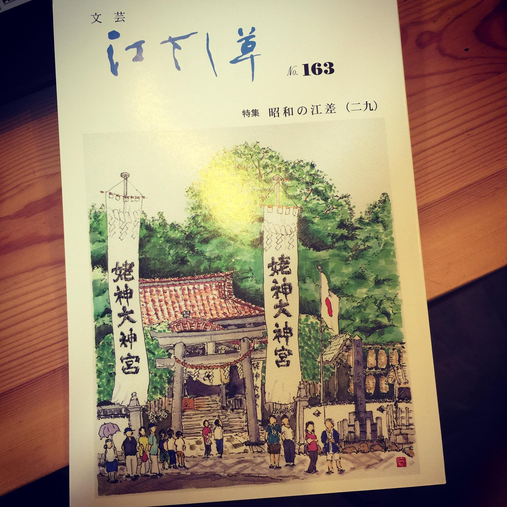 江さし草163号試し読み!