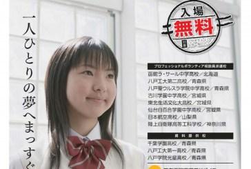 小中学生のための進学情報展in八戸 11月30日に友の会福祉会館であるよ!