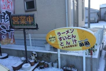 寒い日は、でんでんの豚汁で温まる!出前もあるよ!