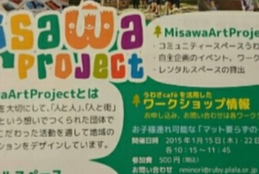 三沢のうわさカフェでマット要らずのイス&タオルヨガ教室開催♪(お子様連れ可!)