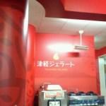 「津軽ジェラート」食べたことありますか?☆道の駅 ひろさき