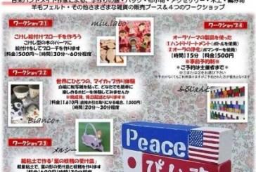 日本とアメリカのハンドメイドが大集結☆三沢のハンドメイドイベント!
