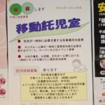 移動託児室を発見! これは、すごくいい!サービスだね。1時間 1,000円!!