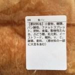 ラーメンよりも、食パンが糖質が一番多いなんて(><)ショックでした。 糖質の少ないパン教えてくださ〜い。