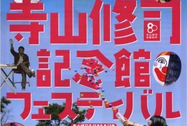 ムシムシコロコロパークJr 5月3、4、5 三沢の寺山修司記念館フェスタだよ〜♬ 三上博史ライブあるよ!