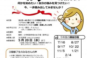 八戸市の女子力向上ぜみな〜る第5期生募集だって! 就職、起業したい女性は、ぜひ!!