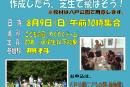 親子紙ひこうき&親子木工作り教室のお知らせ