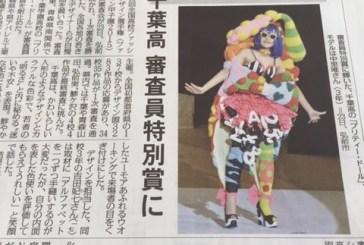 ファッション甲子園って面白い!千葉高生が特別賞! いろんな分野で才能を発揮する子どもたちですね。