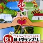 B-1グランプリin十和田 チケット販売10月2日まで! チケットないと食べれませんよ〜♪