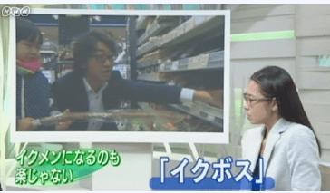 夫婦の働き方の変革期だとおもう! NHKで、「イクメンになるのも楽じゃない」が放送されました。