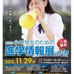 11月29日、小中学生のための進学情報展があるよ〜♬ タブレットが当たるスタンプラリー抽選会も楽しみです!