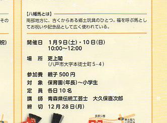 2016  1月9日・10日 親子で「八幡馬に絵付けをしよう!」
