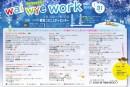 ママと女性の就労支援イベント!wai wye work vol.1(ワイワイワーク)