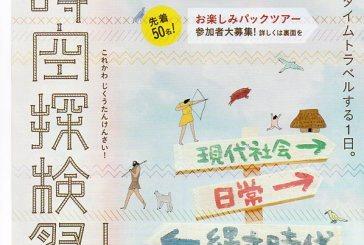 是川時空探検祭 お楽しみパックツアー先着50名だって!