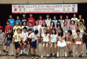 ジュニアエコノミーカレッジ2014八戸 小学5・6年生対象 6月26日締め切り!!