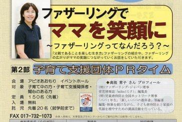 10月2日、「ファザーリングでママを笑顔に」育児情報誌編集長の講師高祖常子さん、来青!