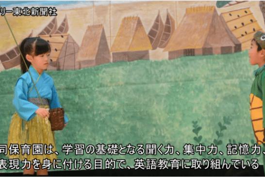 なんと!園児が英語劇!!!発音滑らか35分! 十和田市まきばのこども園!YouTube映像あり!