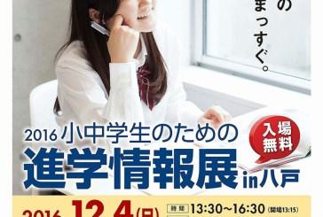 12月4日 2016小中学生のための「進学情報展in八戸」入場無料!最新高校入試解説会など