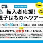 【先着10組】10月開催★転入者応援!親子はちのへツアーのお知らせ!