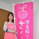 地域での助け合い! 学生服リユースショップ「さくらや階上店」のママを取材してきました。