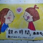 6/12弘前市にて「親の時間」きゃらばんが開催されます