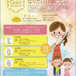 シングルマザー応援セミナー、八戸市、三沢市、十和田市で開催!