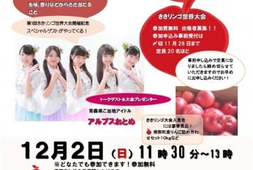 ききリンゴ世界大会inなんぶ りんご好き集まれ!ご当地アイドルやってくる!
