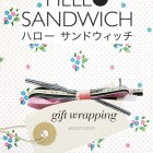 Hello Sandwich Gift Wrap Zine