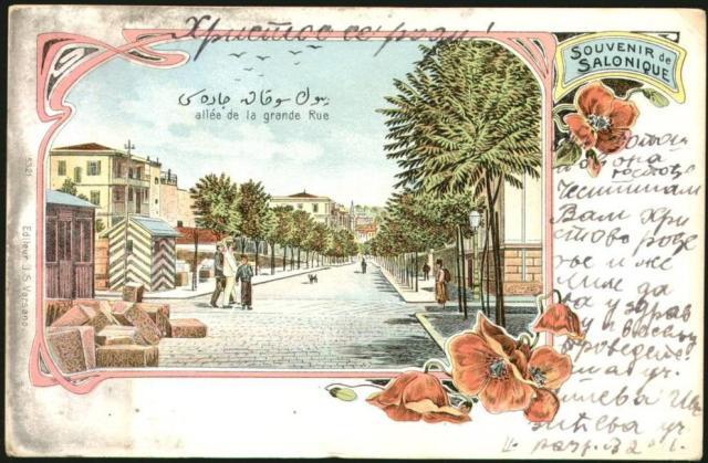 Γωνία Αγίας Σοφίας και Βουλγαροκτόνου, σήμερα Καλαποθάκη. Στη δεξιά γωνία το Ελληνικό Προξενείο.