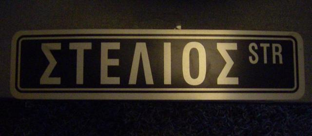 4-stelios street sign