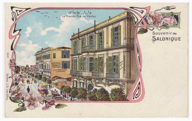 Η μεγάλη οδός του Βαρδάρη. Γωνία Εγνατίας με Λέοντος Σοφού. Το ξενοδοχείο Αίγυπτος.