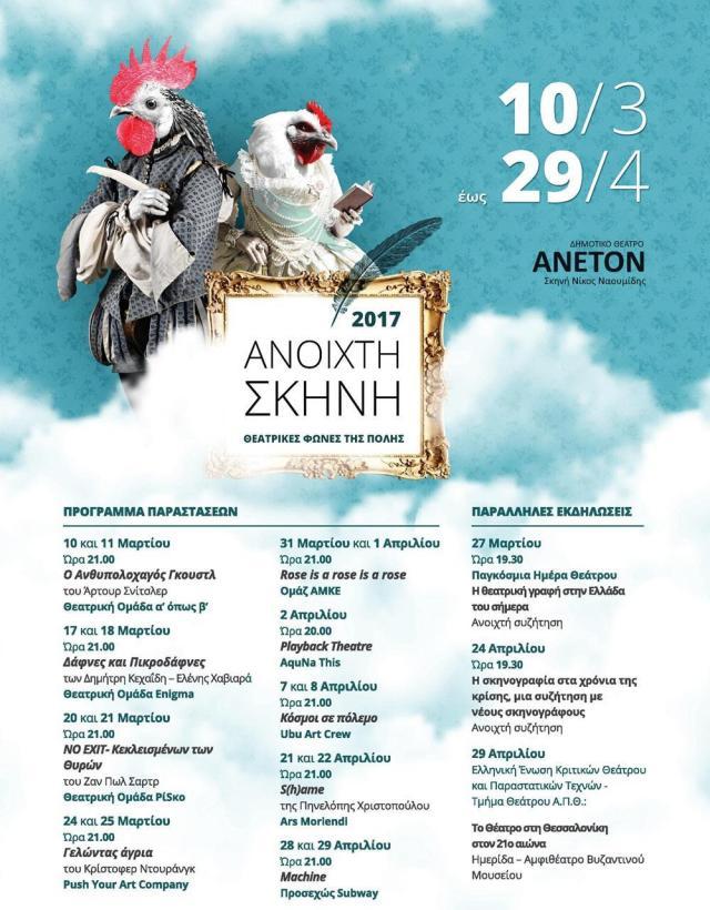 ANOIXTH SKHNH 2017