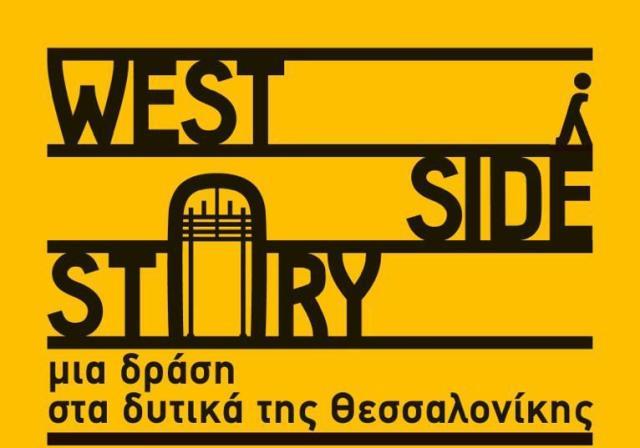 west_side_story_2.jpeg