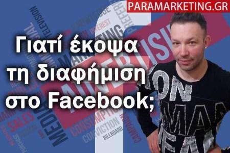 Γιατί έκοψα τη διαφήμιση στο facebook